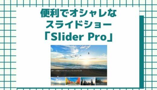 便利でオシャレなjQueryスライドショー「Slider Pro」の紹介!スマホにも対応!