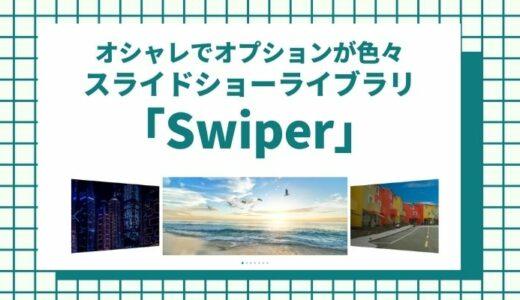 オシャレなスライドショーができる!「Swiper」おすすめのjQuery画像スライダー!