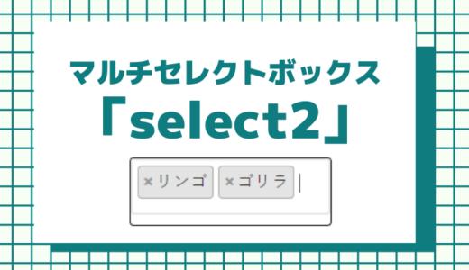 コピペ実装可!jQueryマルチセレクトボックス「Select2」の紹介