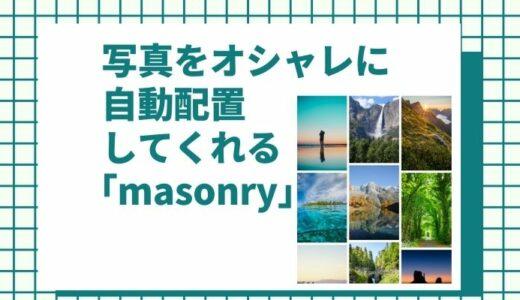 写真をオシャレに自動配置「masonry」の紹介!グリッド形式を手軽に実装可能