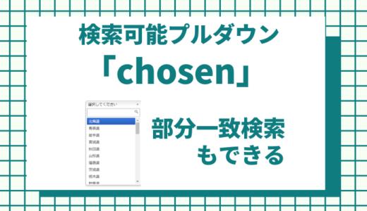 jQueryで検索可能なプルダウン作成「chosen」部分一致検索もできます!