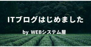 WEBシステム屋は こちらです。