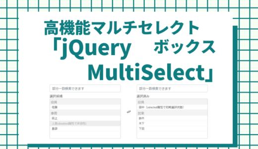 jQueryで高機能マルチセレクト「jQuery multi select」検索可能・グループ全選択可能!