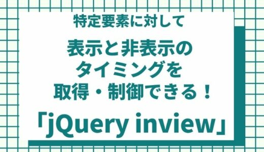 jQueryで画面表示タイミングと非表示タイミングのイベントが制御できるライブラリ「inview」