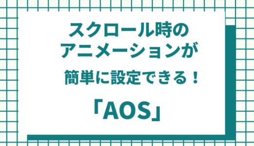 【簡単】画像や要素にアニメーション設定できるライブラリ「AOS」