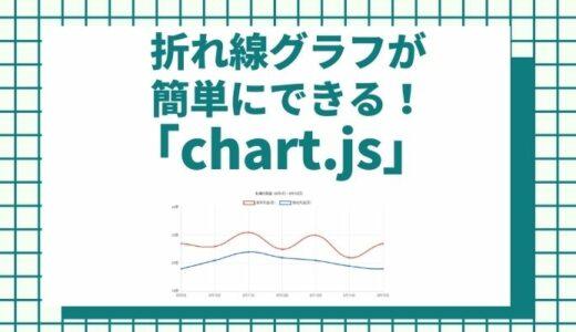 【簡単実装】JavaScriptでオシャレな折れ線グラフができるライブラリ「chart.js」折れ線グラフ以外も可能