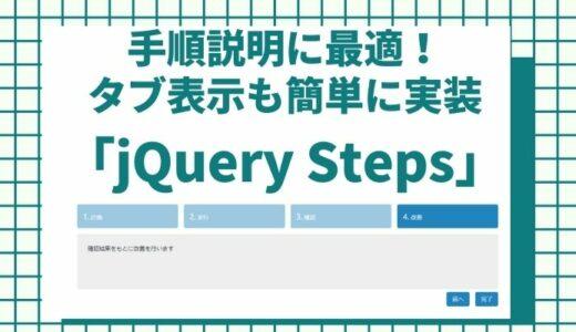 jQueryでフローや手順説明の部品やタブも生成できちゃうライブラリ「jQuery Steps」