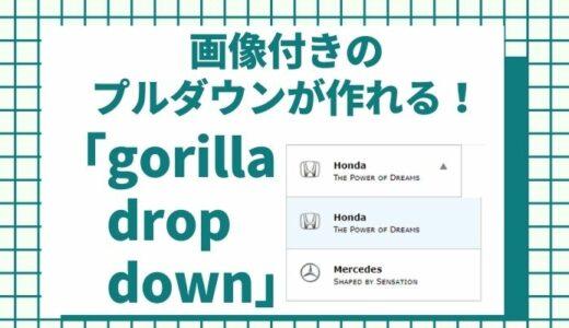 jQueryで画像付きのプルダウンが作れる!「gorilla-dropdown」おしゃれなセレクトボックス