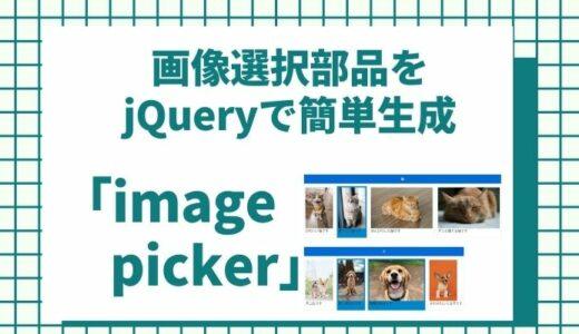 jQueryで画像複数選択フォームが簡単に作れる!「image-picker」