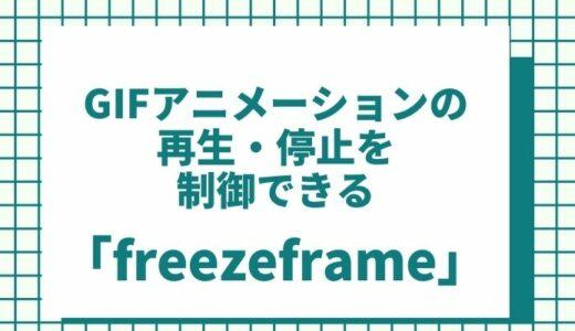 jQueryでGIFアニメの再生・停止が自由自在になる「freezeframe」