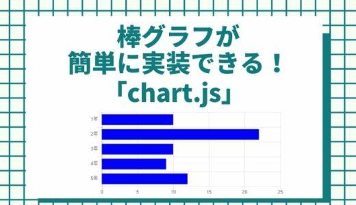 JavaScriptで簡単に棒グラフができるライブラリ「chart.js」水平方向も垂直方向も可能